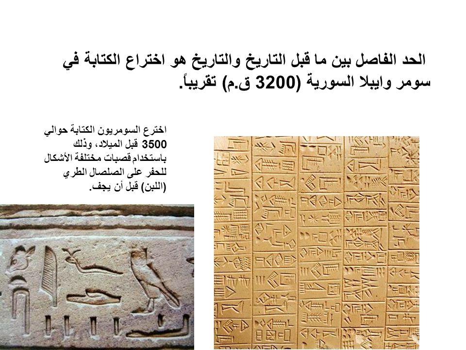 الحد الفاصل بين ما قبل التاريخ والتاريخ هو اختراع الكتابة في سومر وايبلا السورية (3200 ق.م) تقريباً.