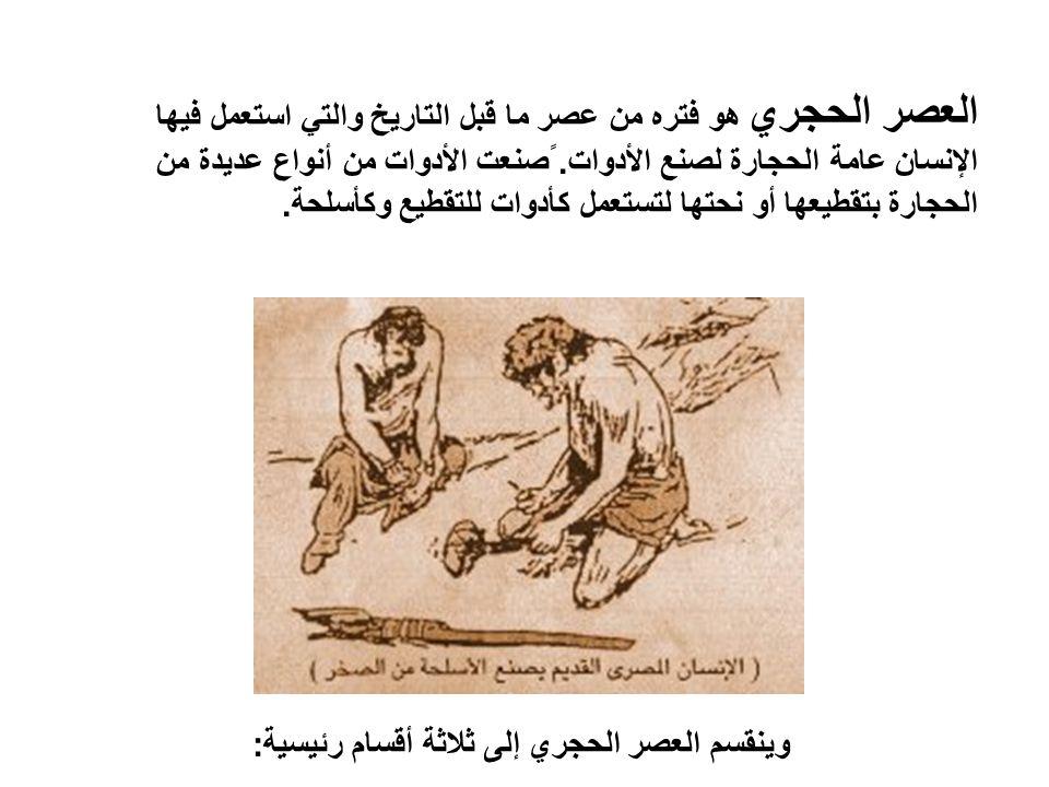 العصر الحجري هو فتره من عصر ما قبل التاريخ والتي استعمل فيها الإنسان عامة الحجارة لصنع الأدوات.