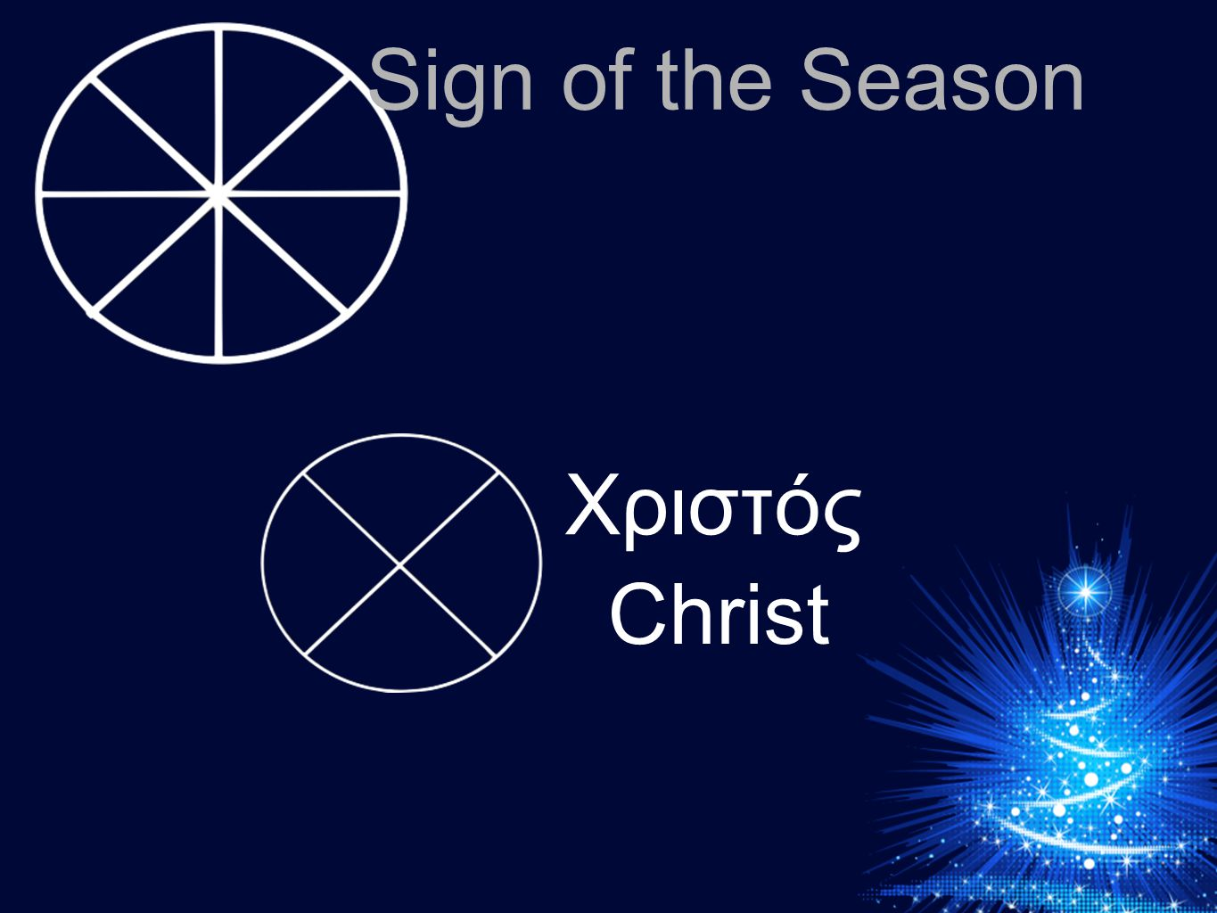 Χριστός Christ Sign of the Season
