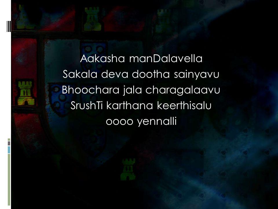 Aakasha manDalavella Sakala deva dootha sainyavu Bhoochara jala charagalaavu SrushTi karthana keerthisalu oooo yennalli