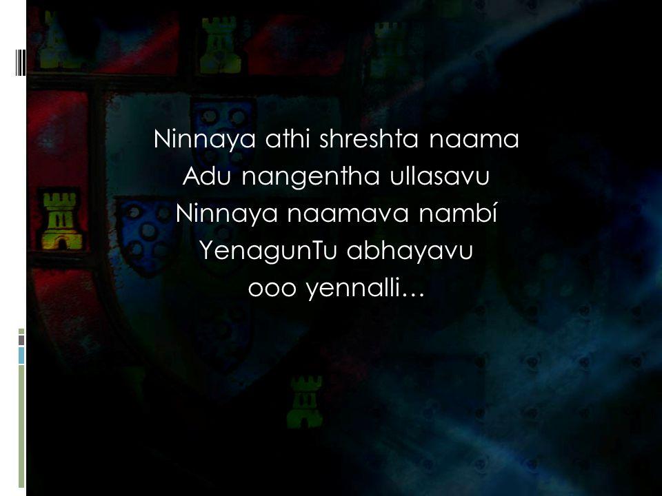 Ninnaya athi shreshta naama Adu nangentha ullasavu Ninnaya naamava nambí YenagunTu abhayavu ooo yennalli…