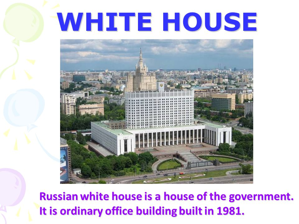 Russian white house is a house of the government. It is ordinary office building built in 1981.
