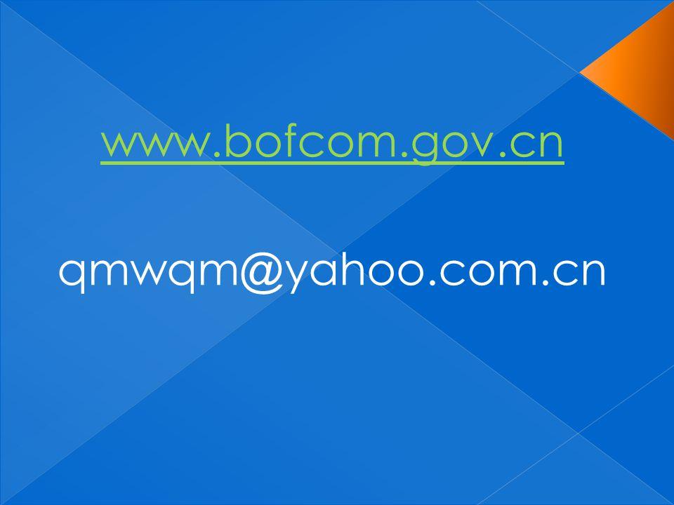 www.bofcom.gov.cn qmwqm @ yahoo.com.cn