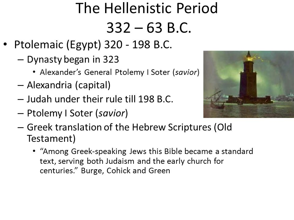 The Hellenistic Period 332 – 63 B.C. Ptolemaic (Egypt) 320 - 198 B.C.