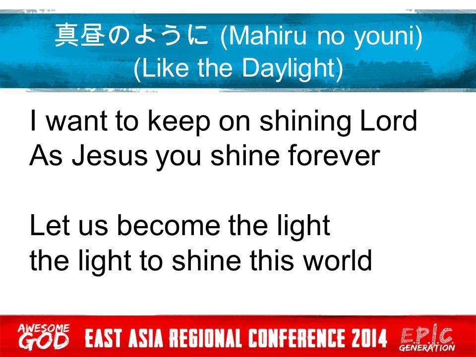 真昼のように (Mahiru no youni) (Like the Daylight) Inochio kakete aio shimesareta いのちをかけて愛を示された Yesusama ni deai subetega kawatta イエス様に出会い 全てが変わった