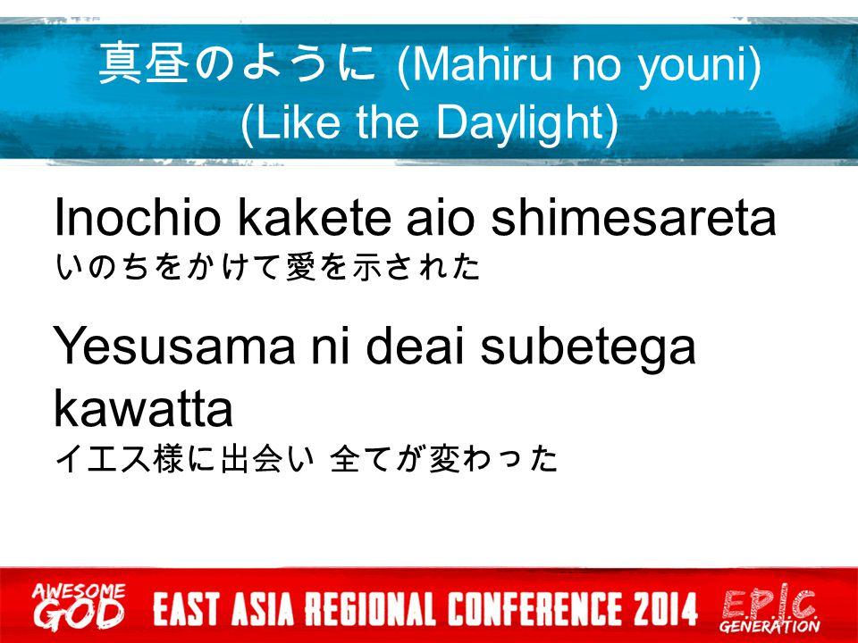 真昼のように (Mahiru no youni) (Like the Daylight) Watashiwa anatani nanio motte 私はあなたに何をもって Kanshao arawaseba iinodarou 感謝を表せばいいのだろう