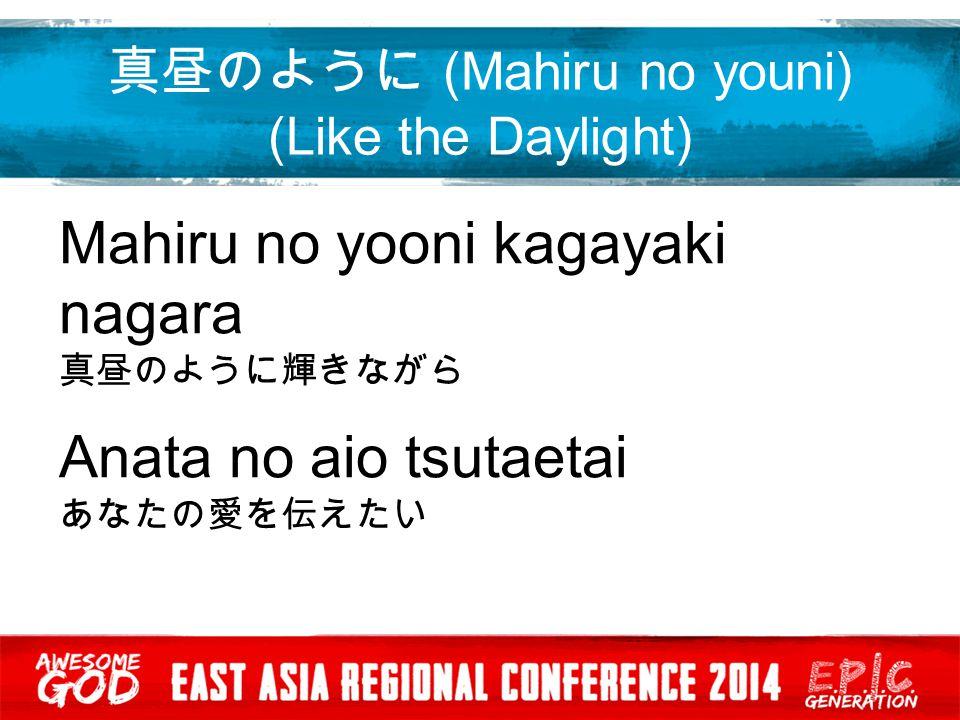 真昼のように (Mahiru no youni) (Like the Daylight) I want to keep on shining Lord As Jesus you shine forever