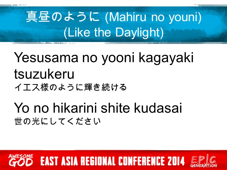 真昼のように (Mahiru no youni) (Like the Daylight) Let us become the light the light to shine this world Let us become the light the light to shine this world