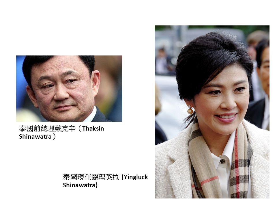 泰國前總理戴克辛( Thaksin Shinawatra ) 泰國現任總理英拉 (Yingluck Shinawatra)
