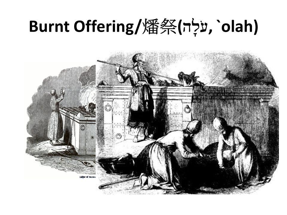 Burnt Offering/ 燔祭 ( hl [o, `olah)