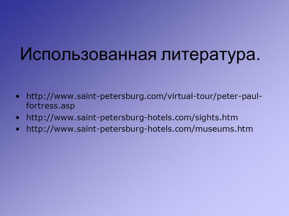 Использованная литература. http://www.saint-petersburg.com/virtual-tour/peter-paul- fortress.asp http://www.saint-petersburg-hotels.com/sights.htm htt