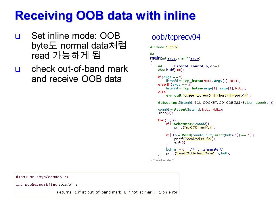 Receiving OOB data with inline  Set inline mode: OOB byte 도 normal data 처럼 read 가능하게 됨  check out-of-band mark and receive OOB data oob/tcprecv04