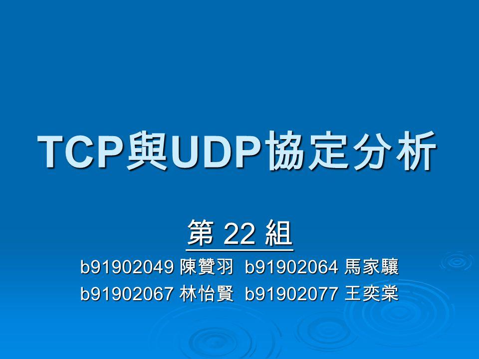 TCP 與 UDP 協定分析 第 22 組 b91902049 陳贊羽 b91902064 馬家驤 b91902067 林怡賢 b91902077 王奕棠