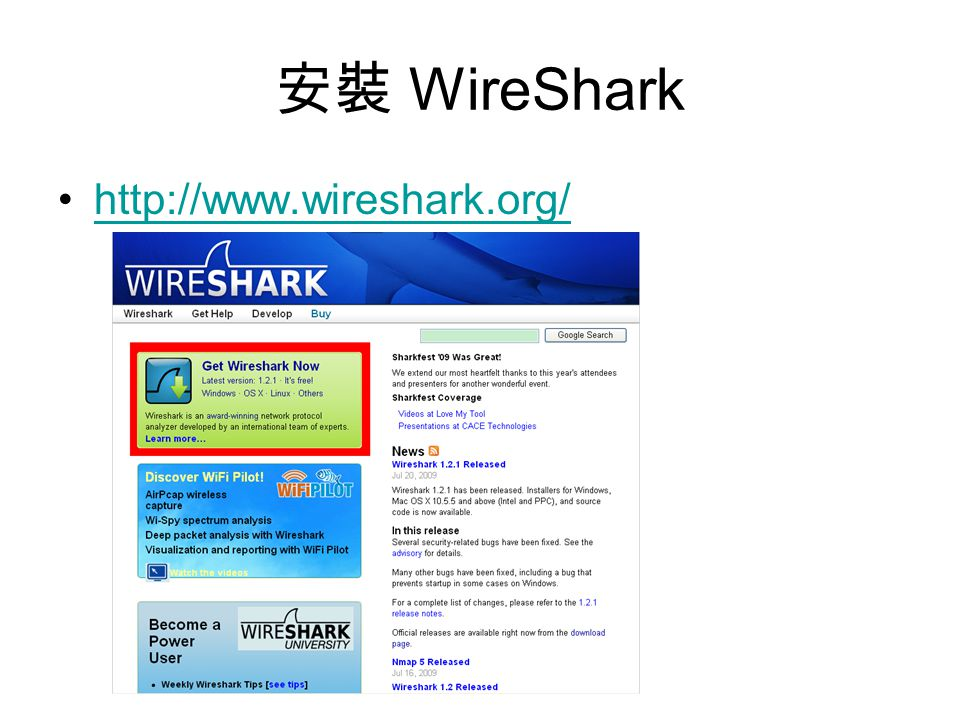 安裝 WireShark http://www.wireshark.org/