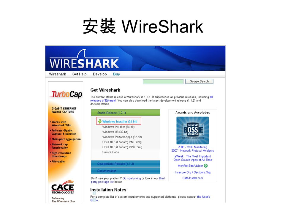 安裝 WireShark