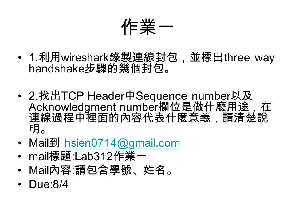 作業一 1. 利用 wireshark 錄製連線封包,並標出 three way handshake 步驟的幾個封包。 2.