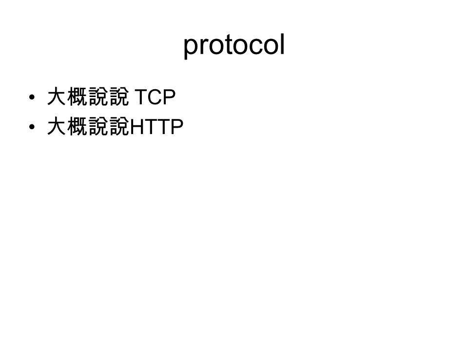 protocol 大概說說 TCP 大概說說 HTTP