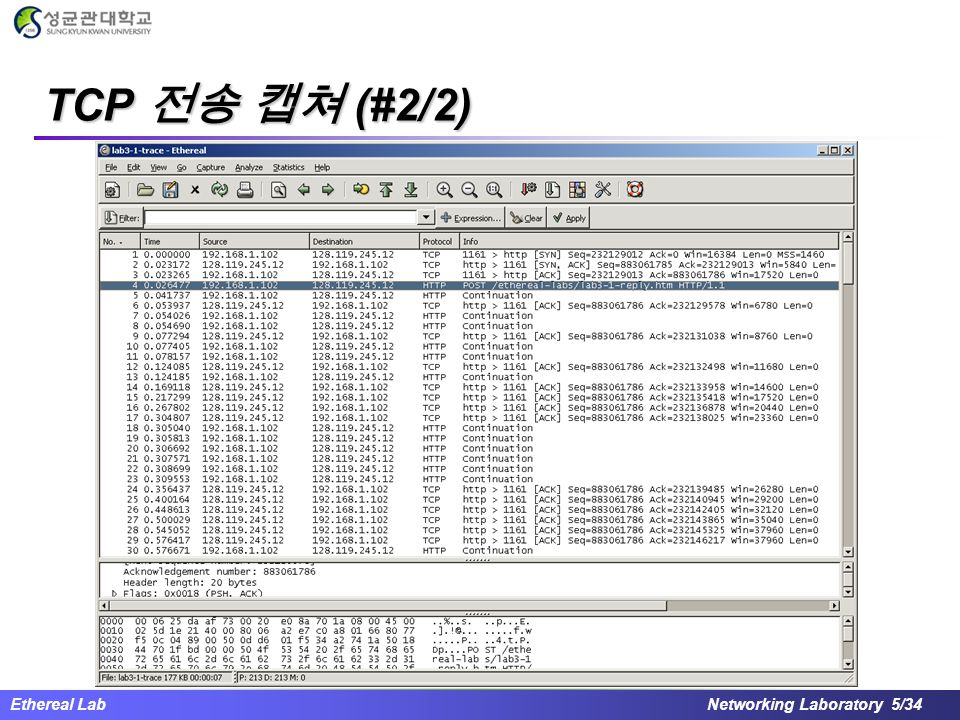 Ethereal Lab Networking Laboratory 5/34 TCP 전송 캡쳐 (#2/2)