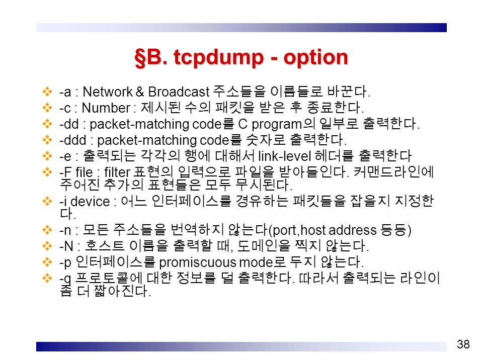 38 §B. tcpdump - option  -a : Network & Broadcast 주소들을 이름들로 바꾼다.