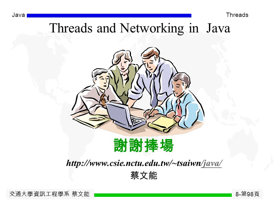 交通大學資訊工程學系 蔡文能 8- 第 97 頁 JavaThreads BufferedReader in = new BufferedReader( new InputStreamReader( connection.getInputStream() )); String inputLine;