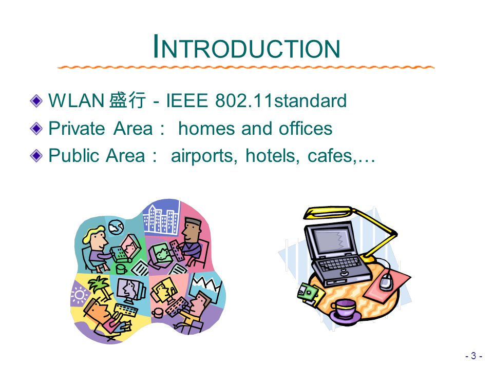- 3 - I NTRODUCTION WLAN 盛行- IEEE 802.11standard Private Area : homes and offices Public Area : airports, hotels, cafes,…