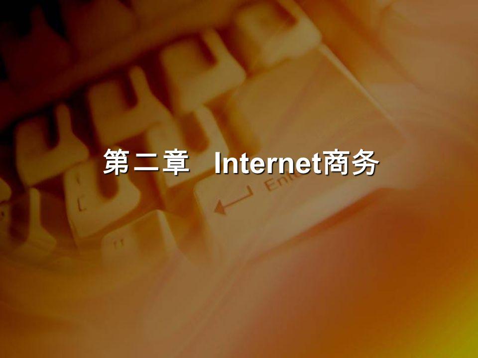 第二章 Internet 商务