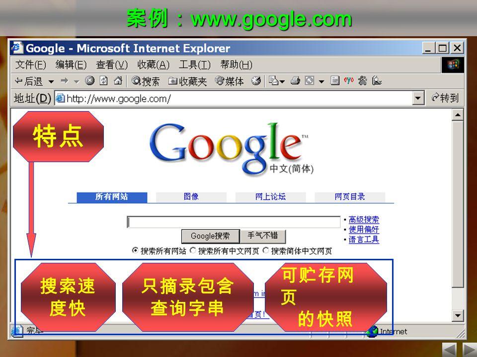 案例: www.google.com 特点 搜索速 度快 只摘录包含 查询字串 可贮存网 页 的快照
