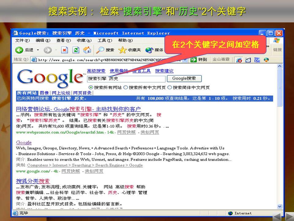 """搜索实例: 检索 """" 搜索引擎 """" 和 """" 历史 """"2 个关键字 在 2 个关键字之间加空格"""