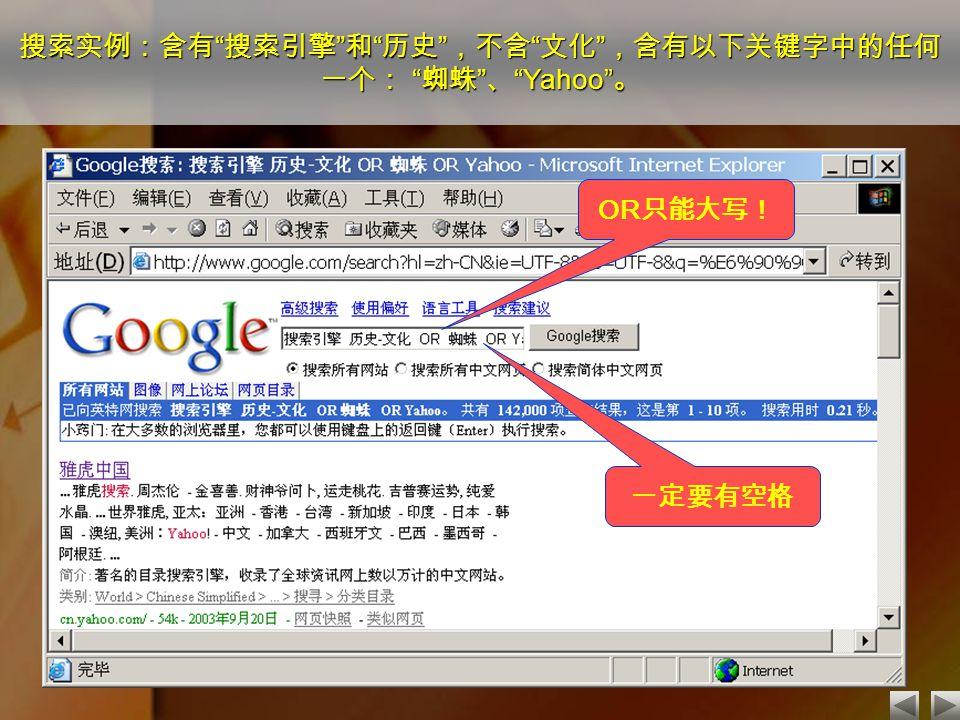 """搜索实例:含有 """" 搜索引擎 """" 和 """" 历史 """" ,不含 """" 文化 """" ,含有以下关键字中的任何 一个: """" 蜘蛛 """" 、 """"Yahoo"""" 。 OR 只能大写! 一定要有空格"""