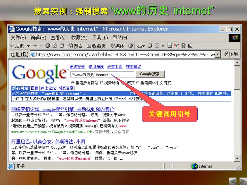 """搜索实例:强制搜索 """"www 的历史 internet"""" 关键词用引号"""