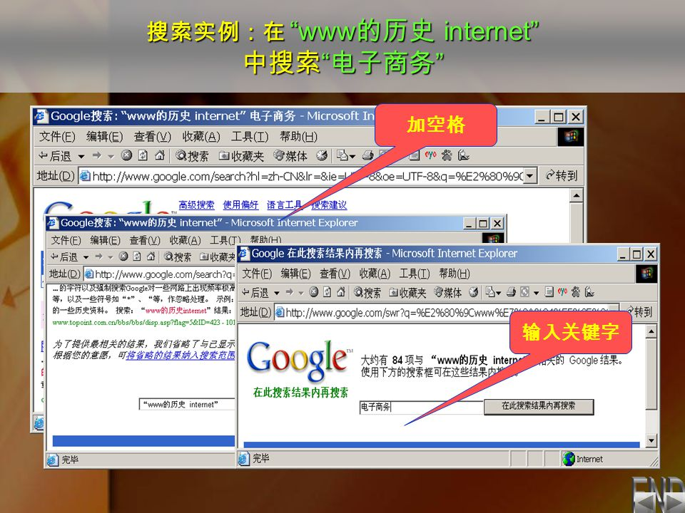 搜索实例:在 www 的历史 internet 中搜索 电子商务 加空格 在此进入 输入关键字