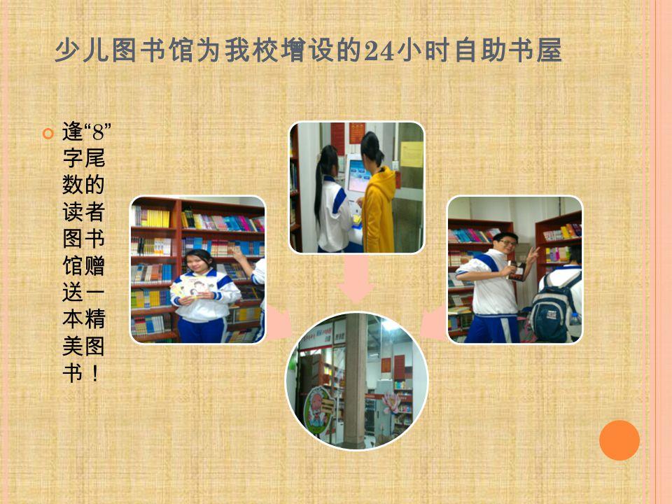 少儿图书馆为我校增设的 24 小时自助书屋 逢 8 字尾 数的 读者 图书 馆赠 送一 本精 美图 书!