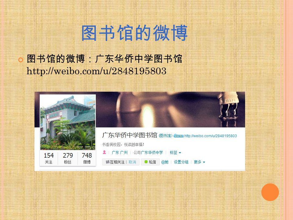 图书馆的微博 图书馆的微博:广东华侨中学图书馆 http://weibo.com/u/2848195803
