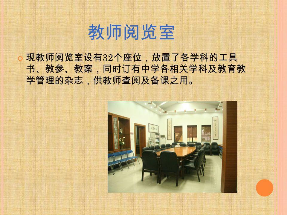 学生阅览室 学生阅览室共有 260 多个座位,有接近 240 种的杂志、 报纸,同时保存三年以内的部分报纸、杂志。 。