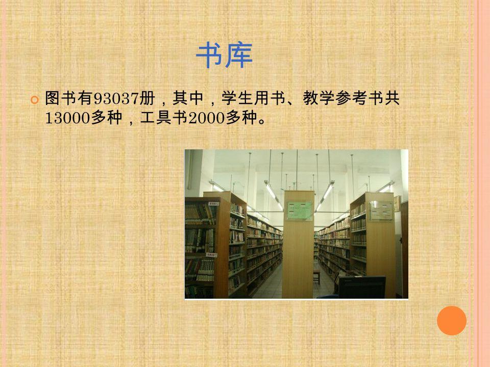 书库 图书有 93037 册,其中,学生用书、教学参考书共 13000 多种,工具书 2000 多种。