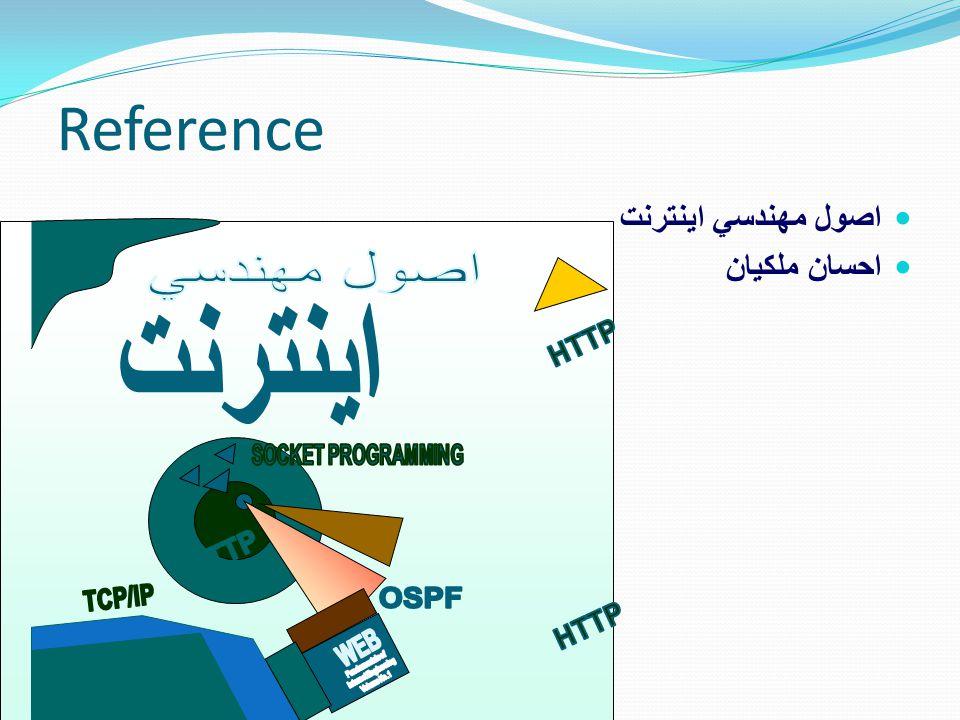 Reference اصول مهندسي اينترنت احسان ملكيان