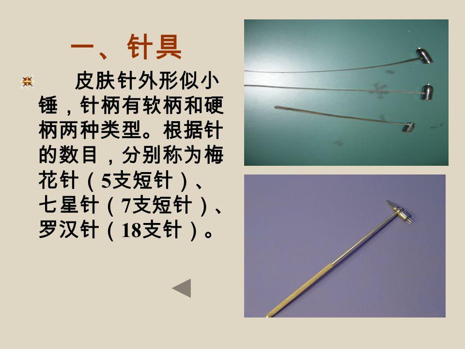概念 皮肤针刺法是用皮肤针叩刺 皮部以治疗疾病的方法。 古代 半刺 、 浮刺 、 毛刺 等刺法的发展 回顾
