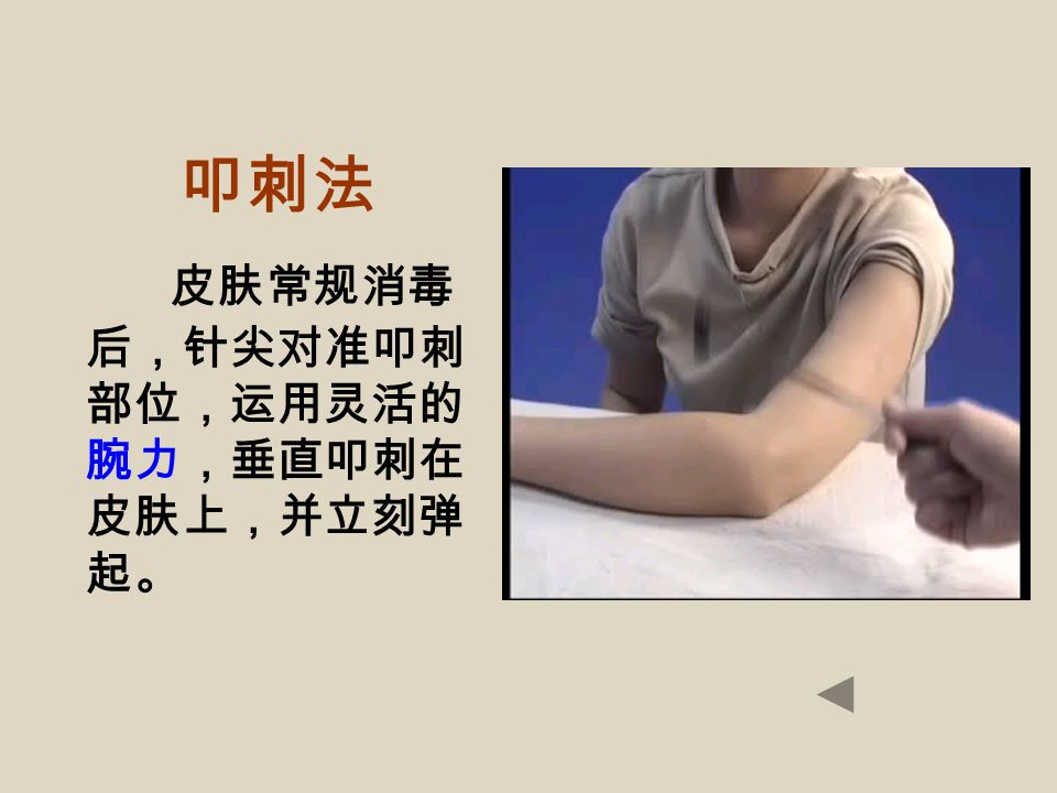 持针式 硬柄:右手握住针柄, 以拇指、中指挟持针柄, 食指置于针柄中段上面, 无名指和小指将针柄固 定于小鱼际处。 软柄:将针柄末端固 定在掌心,拇指居上, 食指在下,其余手指呈 握拳状握住针柄。