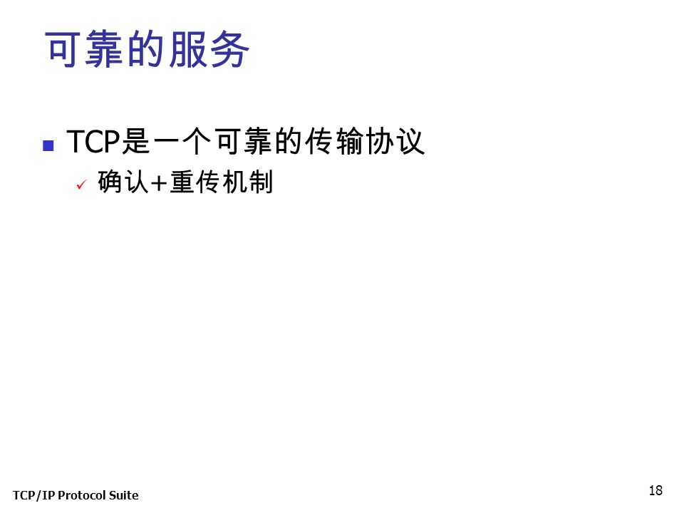 TCP/IP Protocol Suite 18 可靠的服务 TCP 是一个可靠的传输协议 确认 + 重传机制