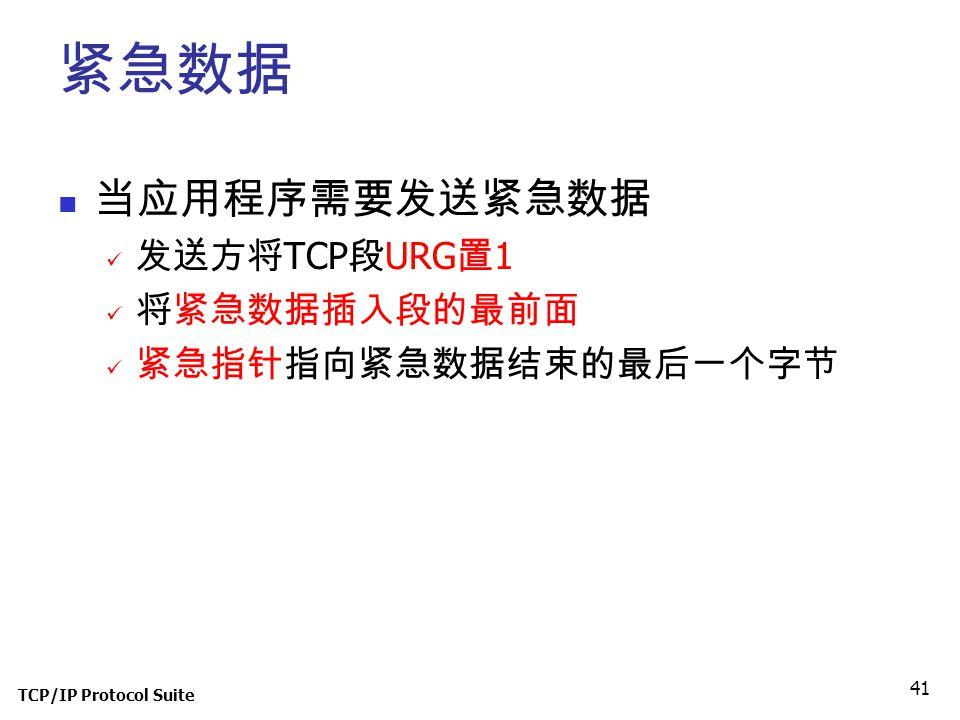 TCP/IP Protocol Suite 41 紧急数据 当应用程序需要发送紧急数据 发送方将 TCP 段 URG 置 1 将紧急数据插入段的最前面 紧急指针指向紧急数据结束的最后一个字节