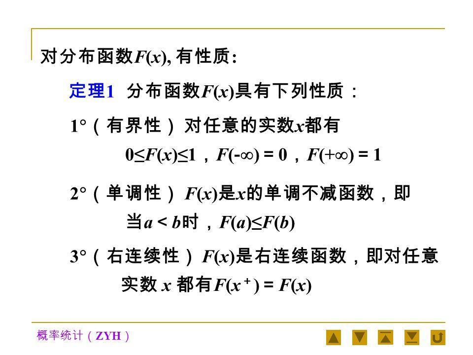 概率统计( ZYH ) 设 X 是一个随机变量, x 是任意实数, 则称 为 X 的分布函数, 记作 X ~ F(x). 如果将 X 看作数轴上随机点的坐标, 则分布函 数 F(x) 的值就表示 X 落在区间 (- , x] 的概率. 定义 1 有了分布函数的概念, X 落在任一区间 (a,b]