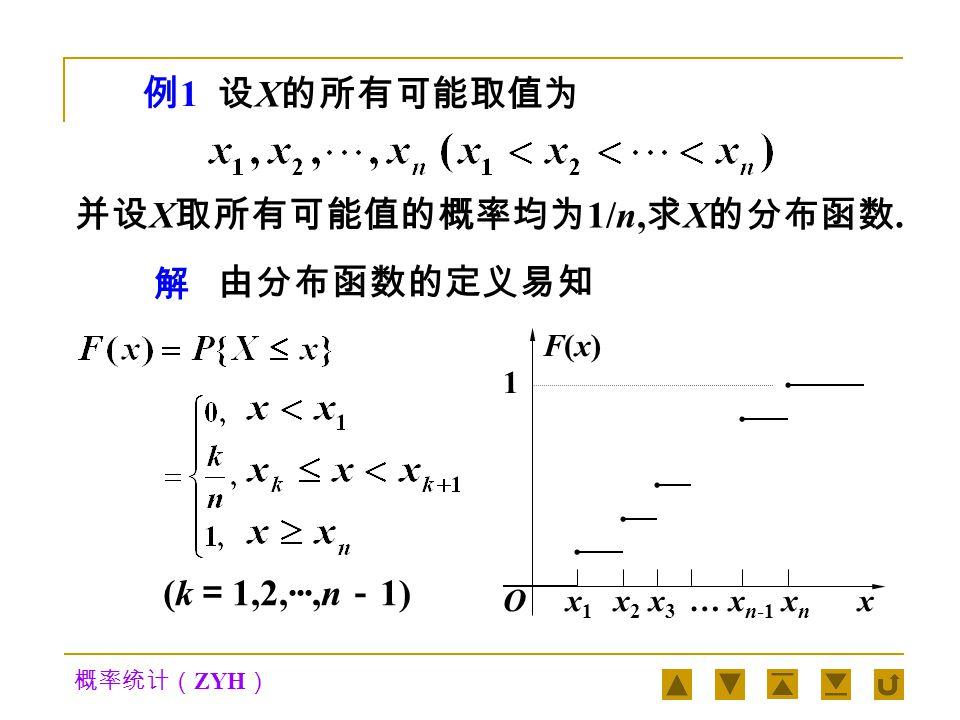 概率统计( ZYH ) 证 (2) (3) (1) 反过来, 若一个函数具有上述性质,则它定是某个随 机变量 X 的分布函数. 也就是说,性质 (1)-(3) 是鉴别 一个函数是否是某随机变量的分布函数的充要条件