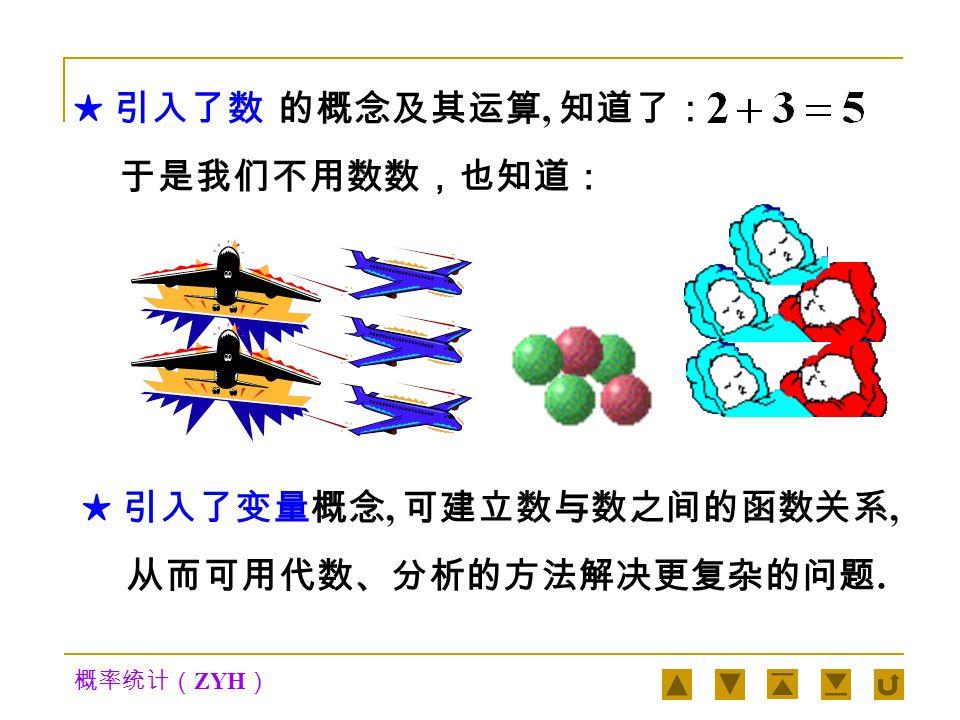 概率统计( ZYH ) 节目录 2.1 随机变量与分布函数 2.2 离散型随机变量的概率分布 2.3 连续型随机变量的概率分布 第二章 随机变量及其分布