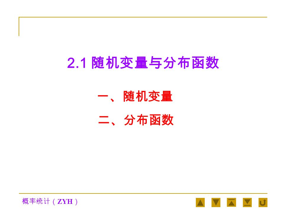 概率统计( ZYH ) 为了统一的研究同类试验, 有必要 将试验的结果数量化, 引入 随机变量  3 ={ 东西, 东南, 东北, 西南, 西北, 南北 } ★ 在同时选择两个方向突围的试验 E 3 中: ★ 在观察骰子出现点数的试验 E 4 中:  4 ={ 1, 2, 3, 4, 5, 6