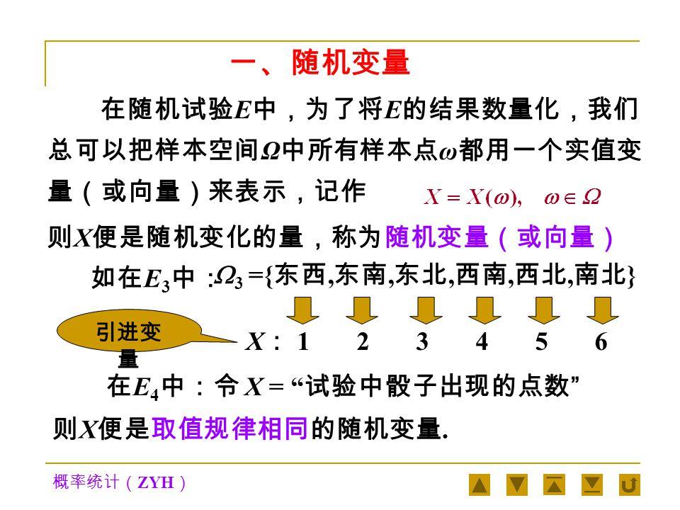 概率统计( ZYH ) 二、分布函数 一、随机变量 2.1 随机变量与分布函数