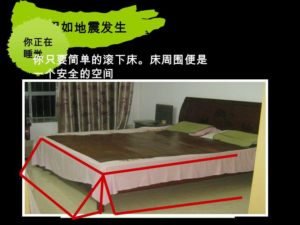 如果不能迅速地从门或窗口逃离,那就在 靠近沙发的旁边躺下,然后蜷缩起来。 假如地震发生 你正在 看电视