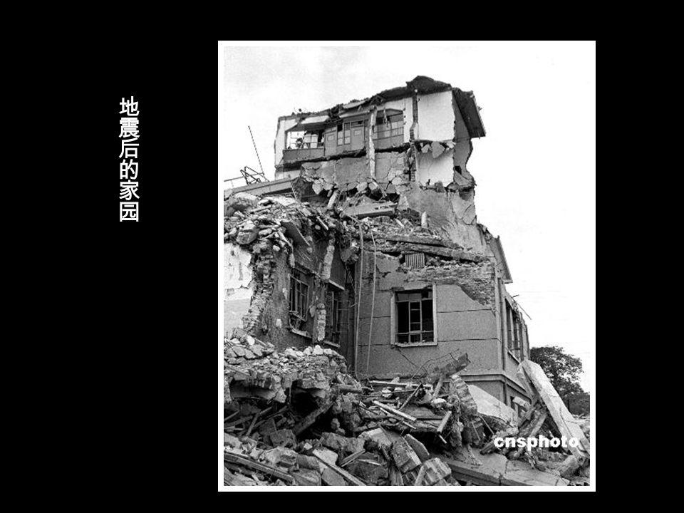 2008 年 5 月 12 日四川汶川、北川 8 级强震猝然袭来 2010 年 4 月 14 日青海玉树发生 7.1 级地震 1976 年 7 月 28 日唐山发生里氏 7.8 级地震 1950 年 8 月 15 日的西藏发生 8.6 级地震 地震给人们带来的痛苦 是无法弥补的 ………