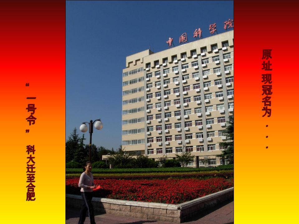 庆 科大建校五十周年 化学系的元老们相聚北京 配乐 : 中国科技大学校歌 (郭沫若 词 ,吕骥 曲)