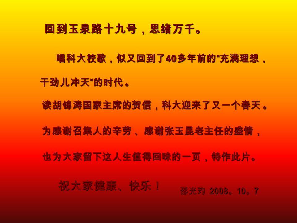 中国科技大学 校歌 — 永恒的东风 歌词 : 中国科技大学 校歌 — 永恒的东风 歌词 : 迎接着永恒的东风, 把红旗高举起来, 插上科学的高峰。 科学的高峰 在不断创造, 高峰要高过无穷, 红旗要红过九重。我们是祖国的好儿女, 要刻苦锻炼,辛勤劳动,在党的温暖抚育 坚强领导下,为共产主义 事业作先锋。 又红又专,理实交融,团结互助,活拨英勇,永远向 人民学习,学习伟大领袖毛泽东 历史的记忆 ( 感谢彭定坤老师及时提供了科大校歌的 mp 3 及其歌词 )