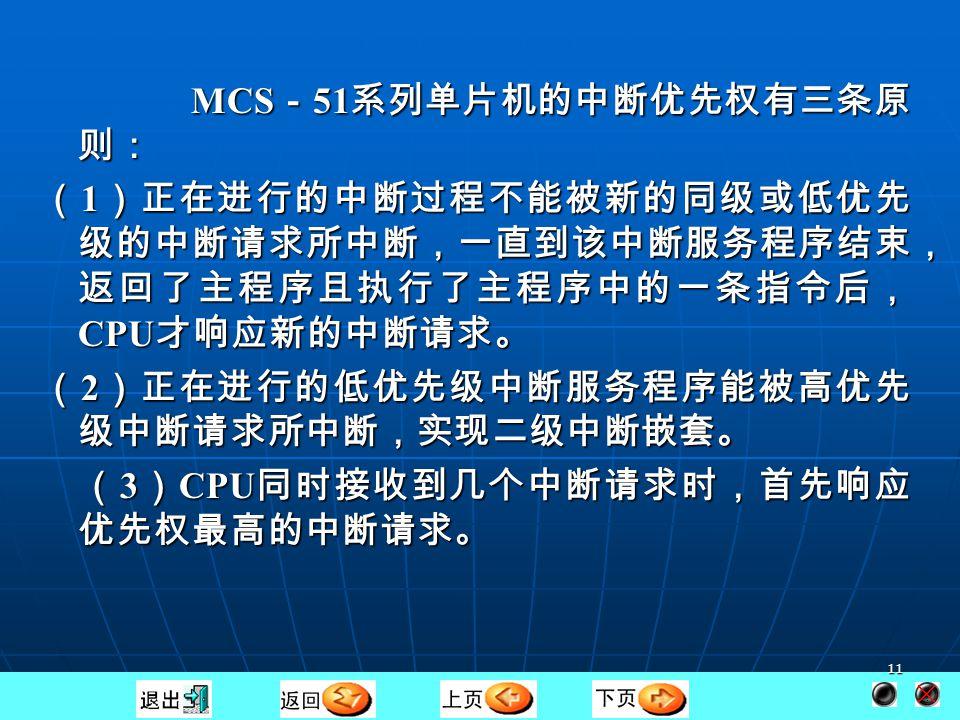 10 (2)硬件排队 对于同一优先级中的中断源优先权排队由中断系统的硬 件确定,用户无法自行安排。如下表。